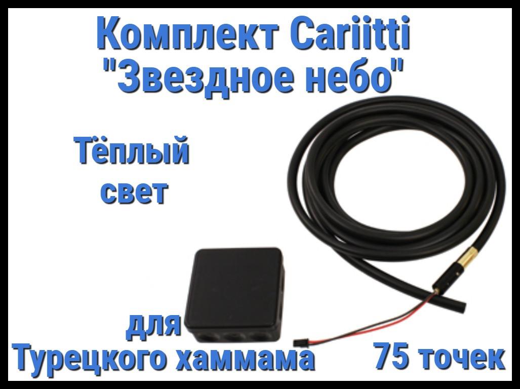 "Комплект Cariitti ""Звездное небо"" 75 точек для Хаммама (3000К - тёплый свет)"