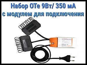 Набор для подключения Cariitti OТе 9Вт/350мА для турецкого хаммама (9W/350mA, с модулем, 5-9 светодиодов)
