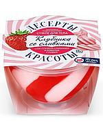 Суфле для тела ФИТОкосметик Шёлковое подтягивающее «Клубника со сливками» Десерты красоты