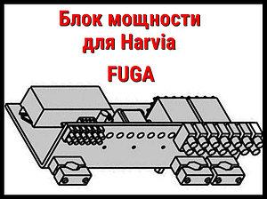 Блок питания (мощности) для Harvia FUGA