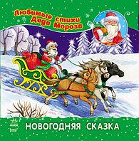 Детская книжка «Новогодняя сказка», любимые стихи Деда Мороза