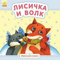 Детская книжка «Маленькие сказки: Лисичка и волк»