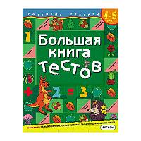 """Детская книга раннего развития """"Большая книга тестов"""" для детей 4-5 лет"""