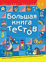 """Детская книга раннего развития """"Большая книга тестов"""" для детей 5-6 лет"""