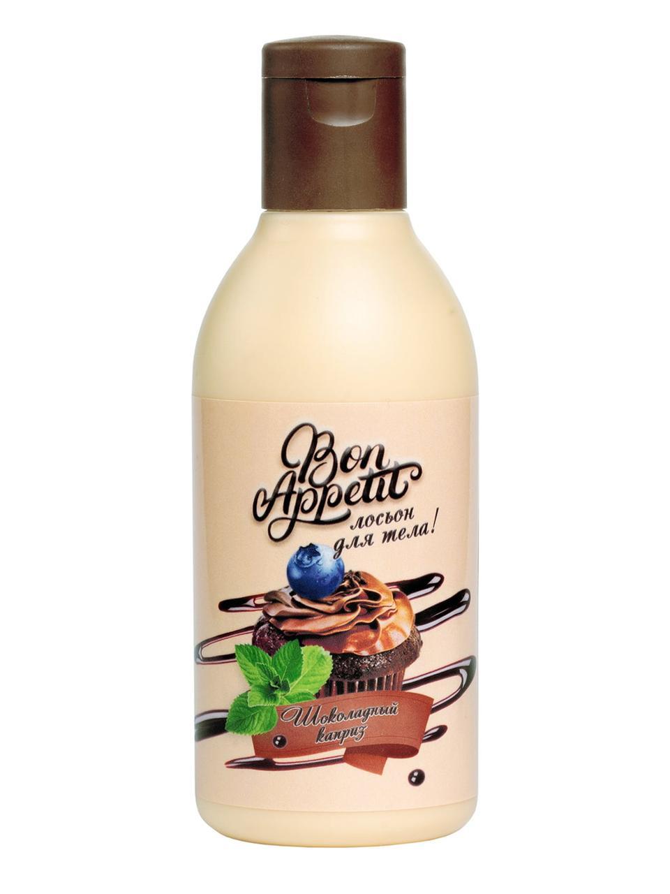 Лосьон для тела BON APPETIT Шоколадный каприз