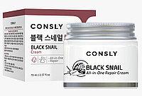Consly Многофункциональный крем с муцином черной улитки All-in-One Repair Black Snail Cream / 70 мл., фото 1