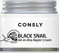 Consly Многофункциональный Восстанавливающий Крем с Муцином Черной Улитки Black Snail Cream 70мл., фото 1