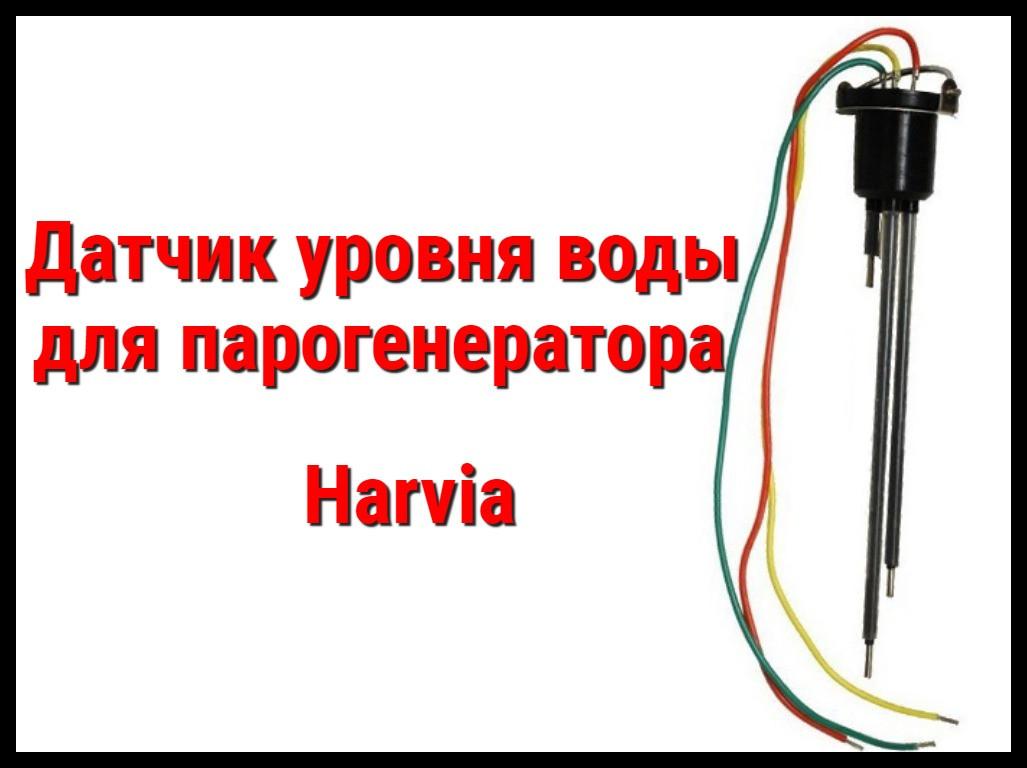 Датчик уровня воды для Парогенератора Harvia