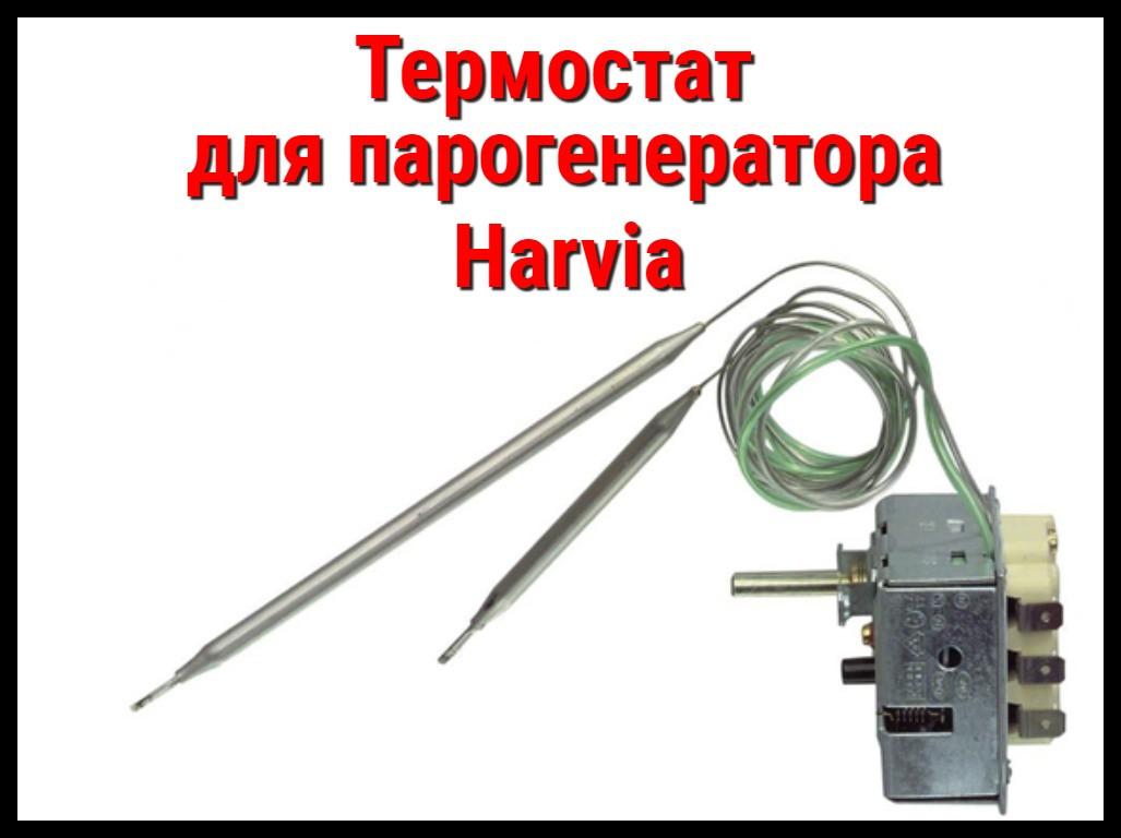 Переключатель предохранителя от перегрева для Парогенератора Harvia (Термостат)