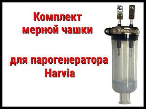 Комплект мерной чашки для Парогенератора Harvia