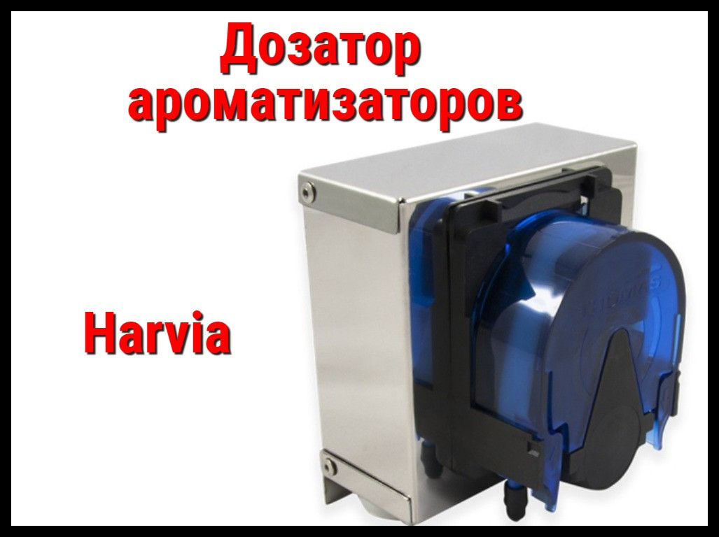 Устройство подачи ароматизатора для Парогенератора Harvia