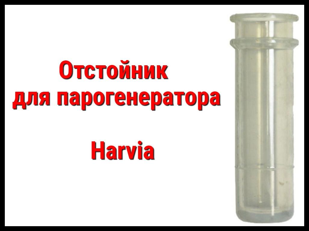 Отстойник для Парогенератора Harvia