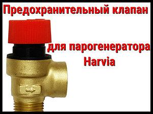 Предохранительный клапан сброса избыточного давления для Парогенератора Harvia