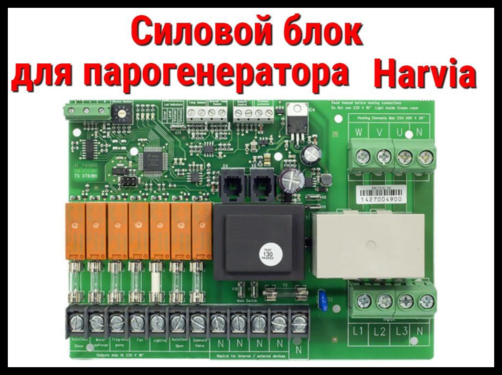 Силовая плата для Парогенератора Harvia