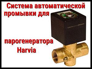 Автоматический дренажный клапан для Парогенератора Harvia