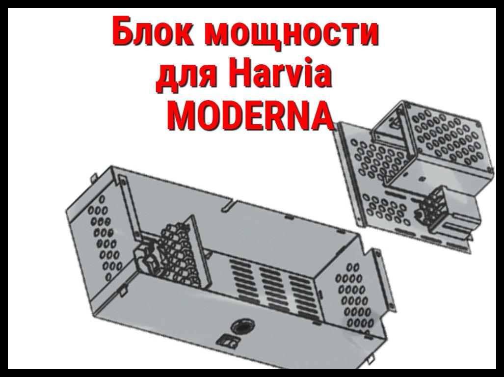 Блок питания (мощности) для Harvia Moderna