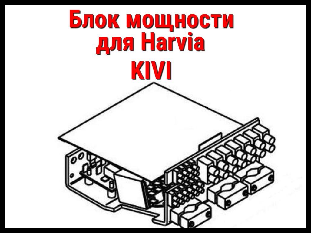 Блок питания (мощности) для Harvia KIVI