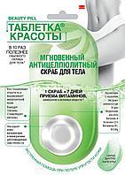 Скраб-таблетка 25мл для тела серия Мгновенный антицеллюлитный