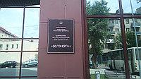 Фасадные вывески для госучреждений