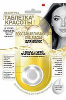 Маска-таблетка 25мл для волос серия SOS-восстановление