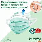 Медицинские маски EVONY 10 шт/уп, фото 3