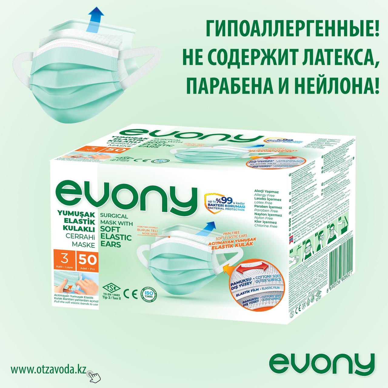 Медицинские маски EVONY