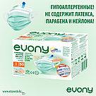 Медицинские маски EVONY 50 шт/уп, фото 2