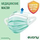 Медицинские маски EVONY 50 шт/уп, фото 4