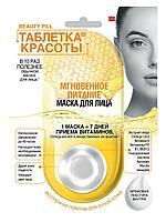 Маска-таблетка 8мл для лица серия Мгновенное питание