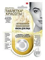 Маска-таблетка 8мл для лица серия Мгновенное омоложение