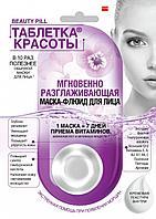 Маска- флюид таблетка 8мл для лица серия Мгновенное разглаживание