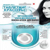 Маска-таблетка 25мл для волос серия Мгновенное увлажнение