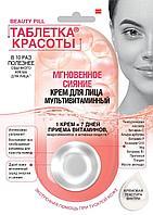 Крем-таблетка 8мл для лица серия Мгновенное сияние мультивитаминный