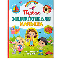 Первая энциклопедия малыша в твёрдом переплёте