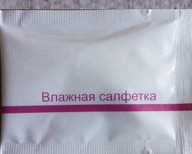 Салфетки влажные в индивидуальной упаковке, размеры: 9 х 12 см.