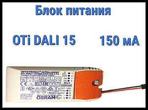 Блок питания для светодиодов Cariitti Oti DALI 15 150 mA для турецкого хаммама