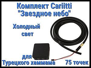 """Комплект Cariitti """"Звездное небо"""" 75 точек для Хаммама (4000К - холодный свет)"""