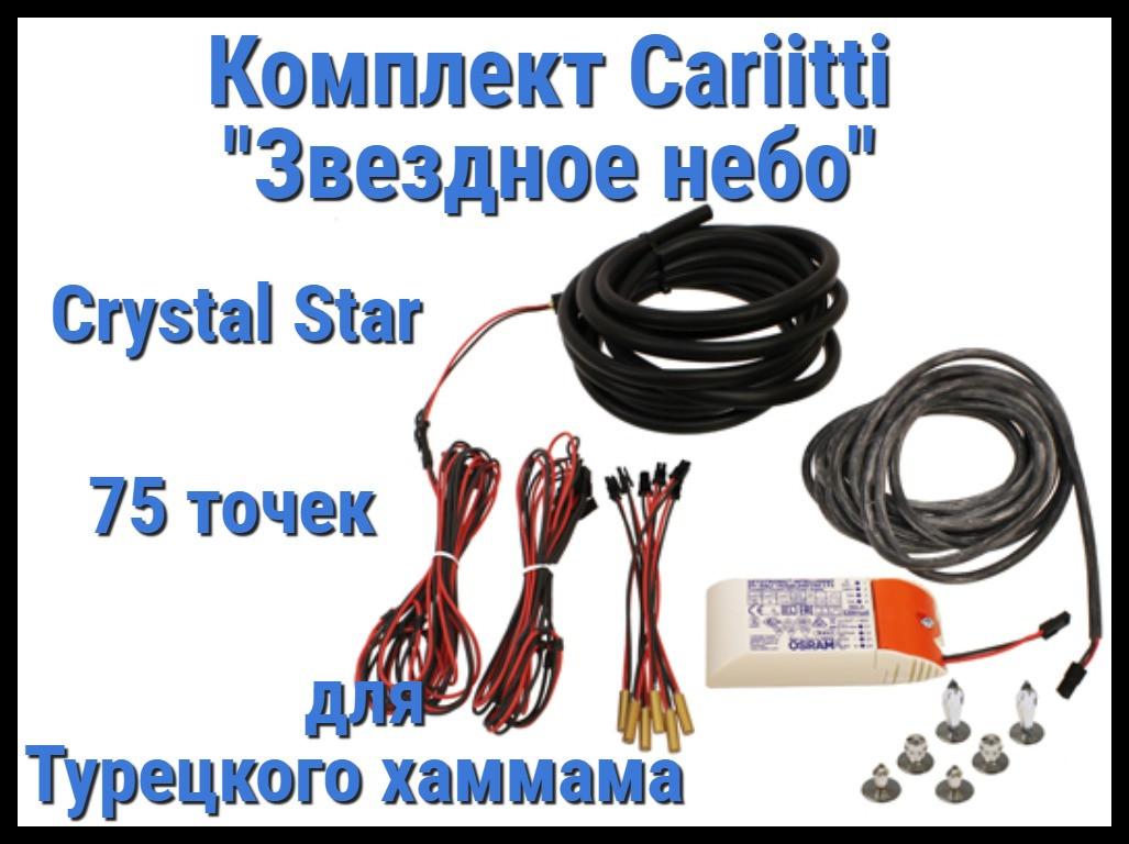 """Комплект Cariitti """"Звездное небо"""" Crystal Star для Хаммама (75 точек, 6 хрусталиков, 4000К)"""