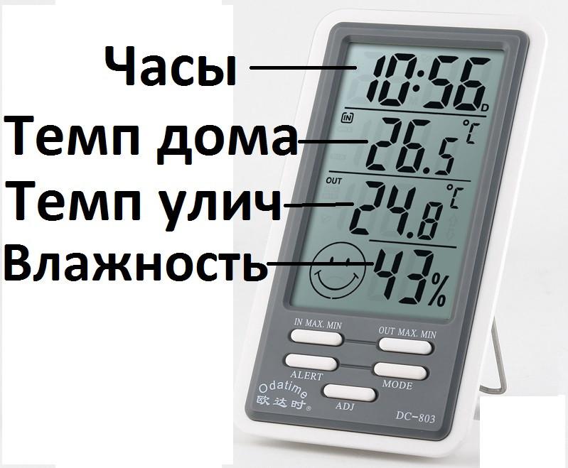 Цифровой термометр – гигрометр с функцией часов DC-803