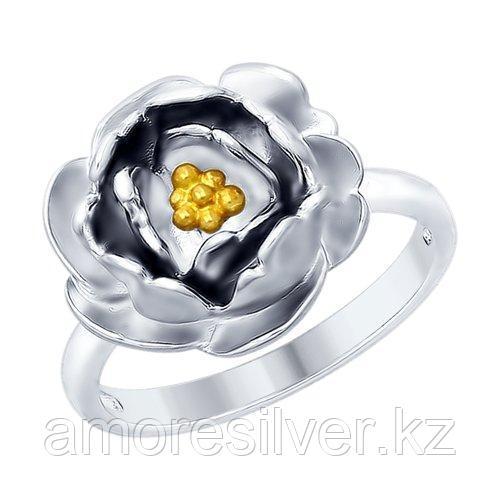 Кольцо SOKOLOV серебро с родием, без вставок 94012427 размеры - 18