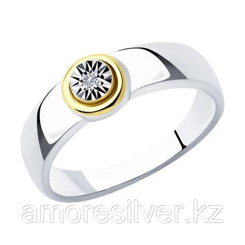Кольцо из золочёного серебра с бриллиантом    SOKOLOV 87010032 размеры - 17,5 18,5 19