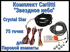 Комплект Cariitti Звездное небо Crystal Star для Паровой комнаты (75 точка, 6 хрусталиков, 4000К)