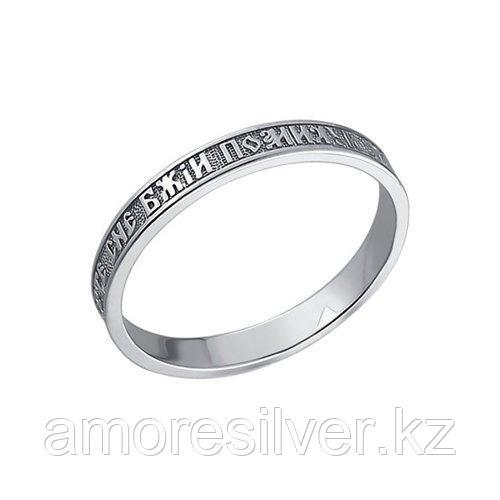 Православное обручальное кольцо из серебра SOKOLOV 94110007 размеры - 16 16,5 17 17,5 18 18,5 19 19,5 20 20,5