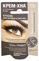 """Краска для бровей и ресниц """"Крем-хна"""" тон: графит"""
