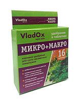VladOx МИКРО+МАКРО 16 шт (удобрение в таблетках)