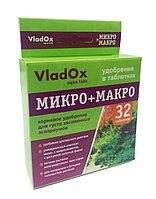 VladOx МИКРО+МАКРО 32 шт (удобрение в таблетках)