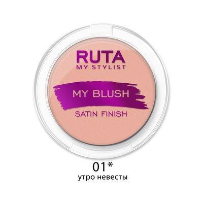 Румяна компактные «My blush», оттенок 01 Утро невесты
