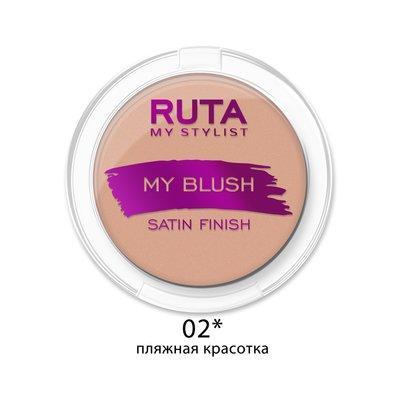 Румяна комп. MY BLUSH 02 пляжная красотка
