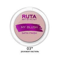 Румяна комп. MY BLUSH 03 розовая пастель