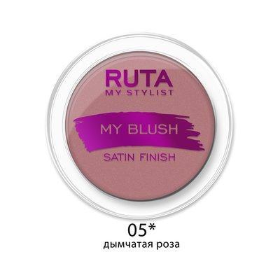 Румяна комп. MY BLUSH 05 дымчатая роза